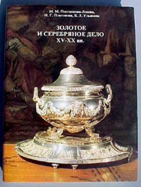 Russian Silver Hallmarks Postnikova Reference Book