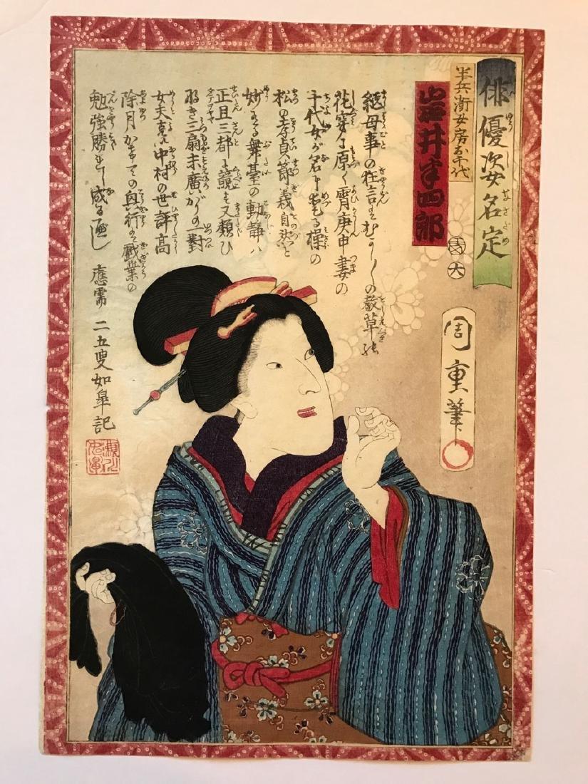 Chikashige: Yakusha-e