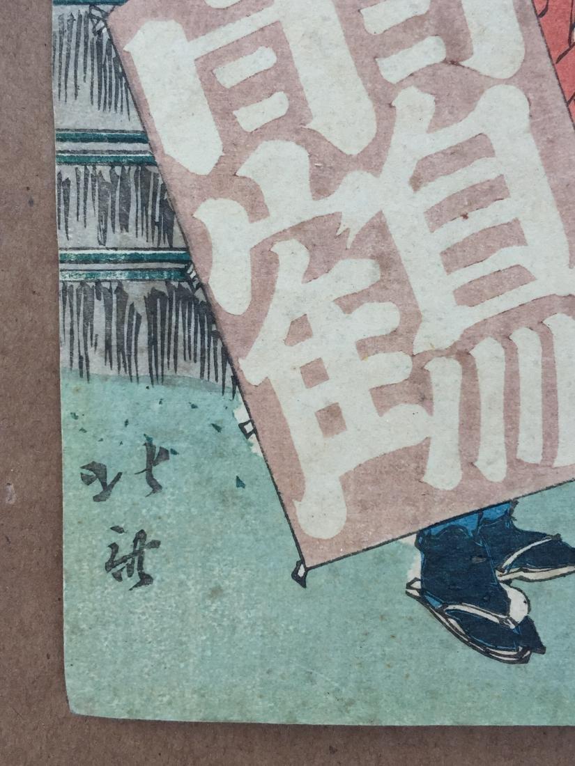 Hokusai: New Years Kite - 2
