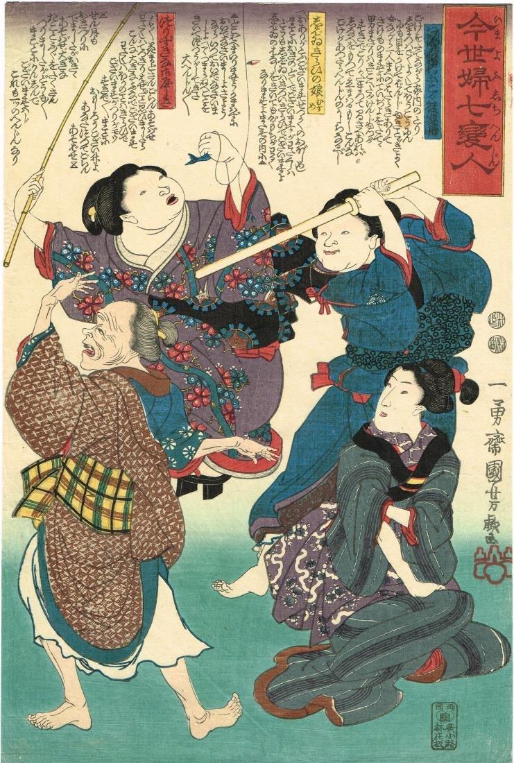 Utagawa Kuniyoshi: 4 People Practicing Different Skills