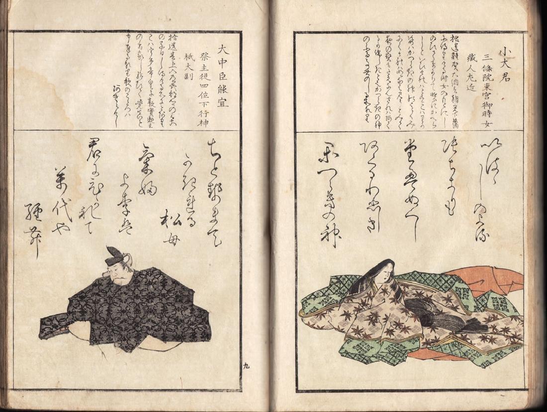 Kasen Kasho (36 Immortal Poets)