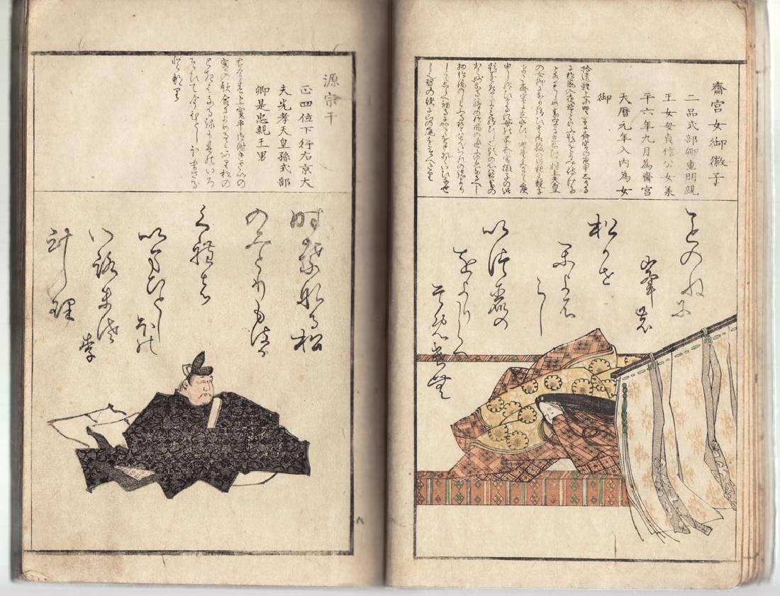 Kasen Kasho (36 Immortal Poets) - 2