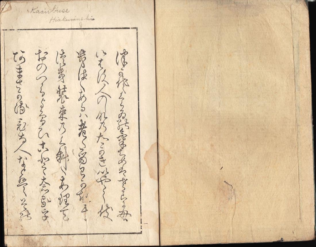 Kasen Kasho (36 Immortal Poets) - 4