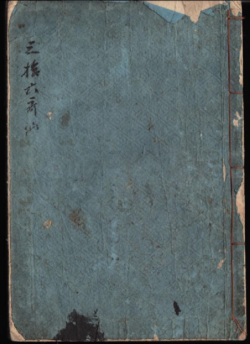 Kasen Kasho (36 Immortal Poets) - 6
