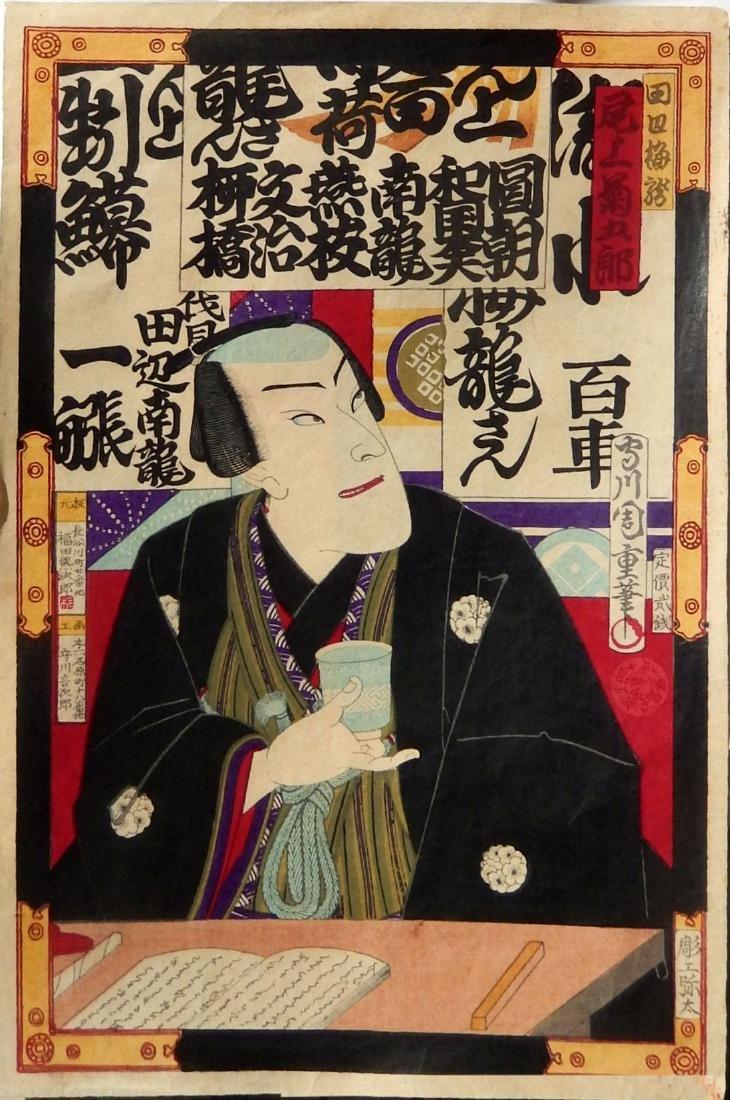 Ichikawa Chikashige: Onoe Kikugoro, Hosukawa Katsumoto
