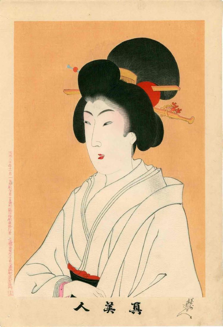 Toyohara Chikanobu: A Young Bride