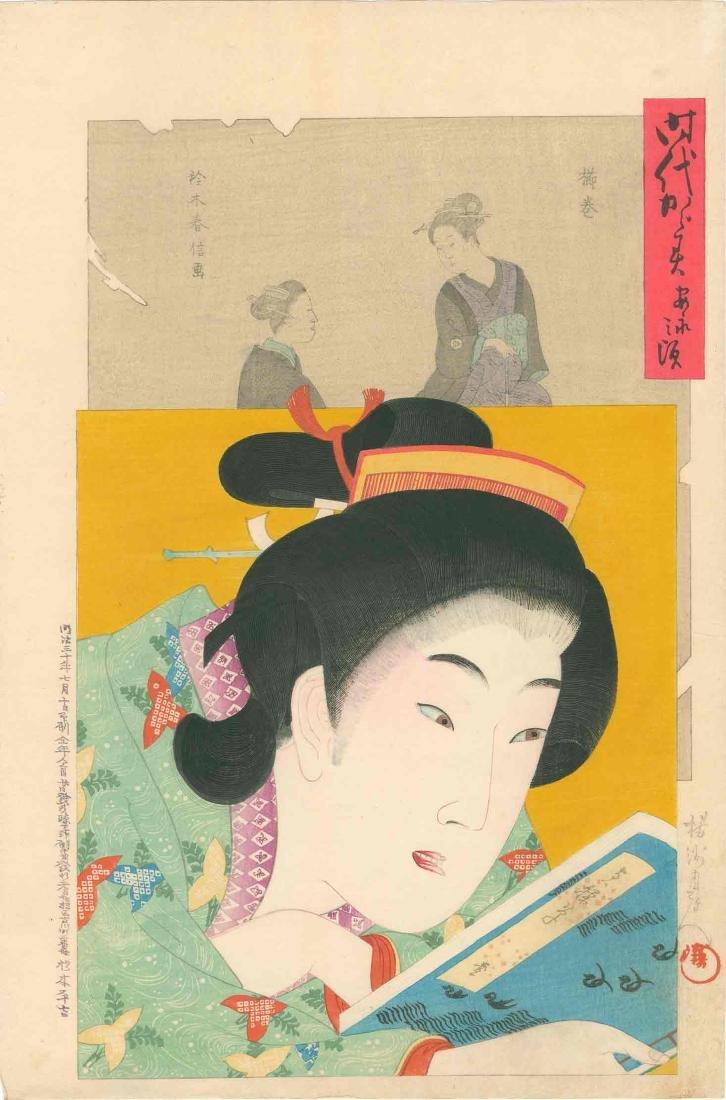 Toyohara Chikanobu: Beauty of the An'ei Era