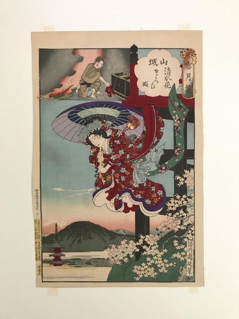 Toyohara Chikanobu: Woman Jumping from bridge - 2