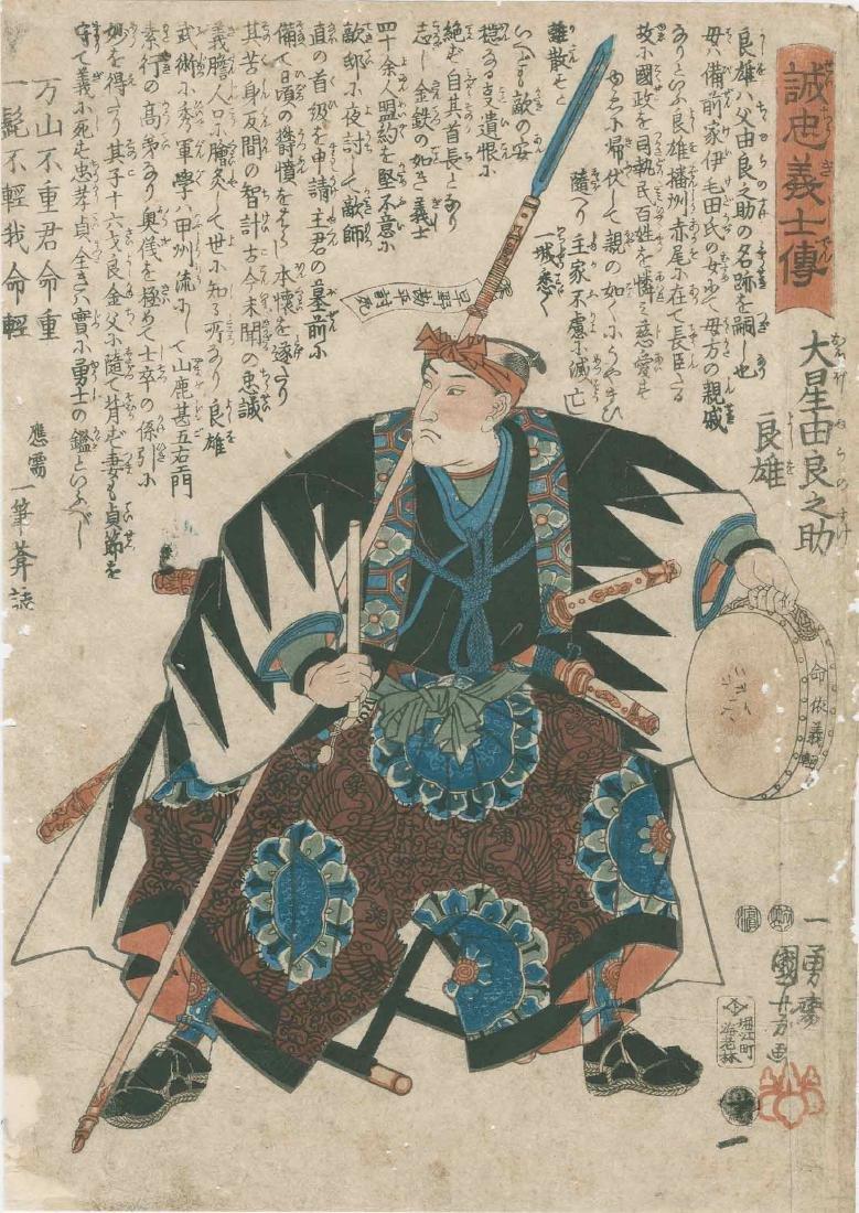 Utagawa Kuniyoshi: Oboshi Yuranosuki Yoshio Seated