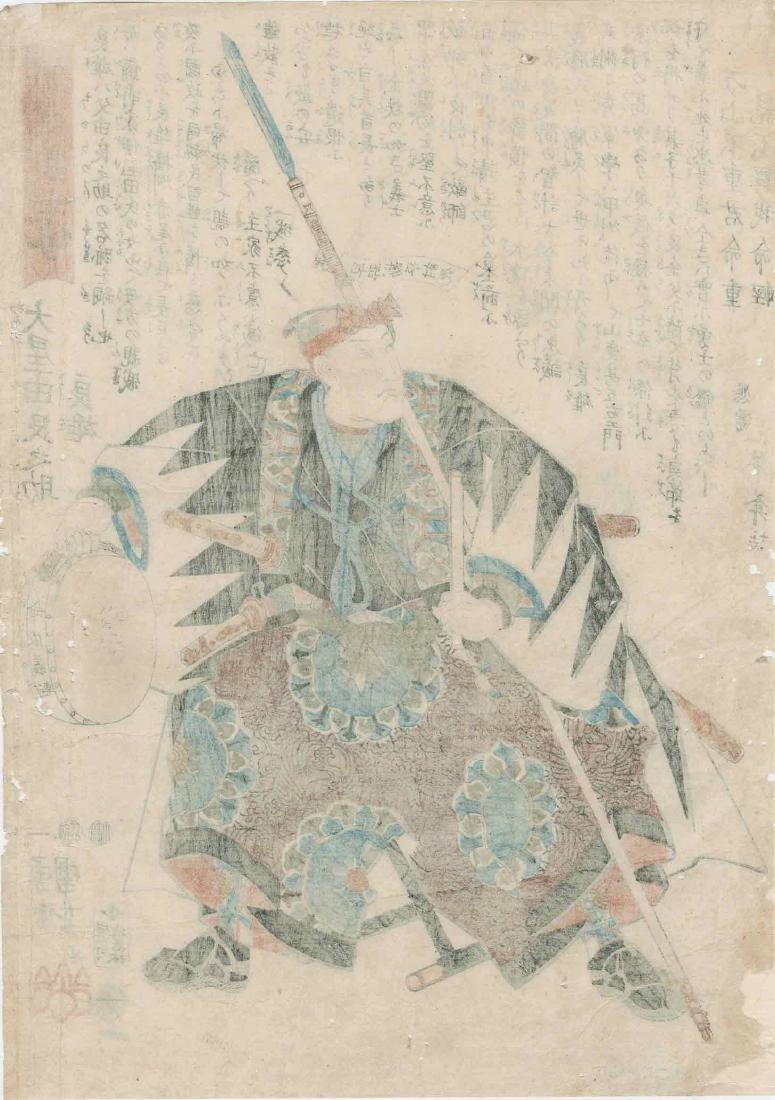 Utagawa Kuniyoshi: Oboshi Yuranosuki Yoshio Seated - 2