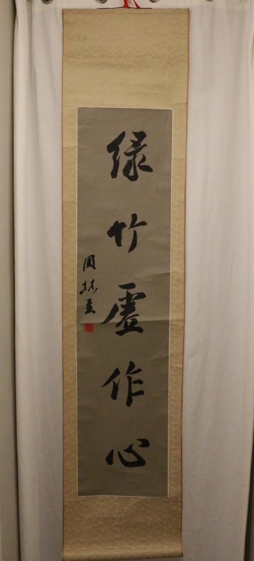 Chinese Calligraphic Panel