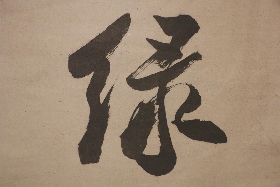 Chinese Calligraphic Panel - 2