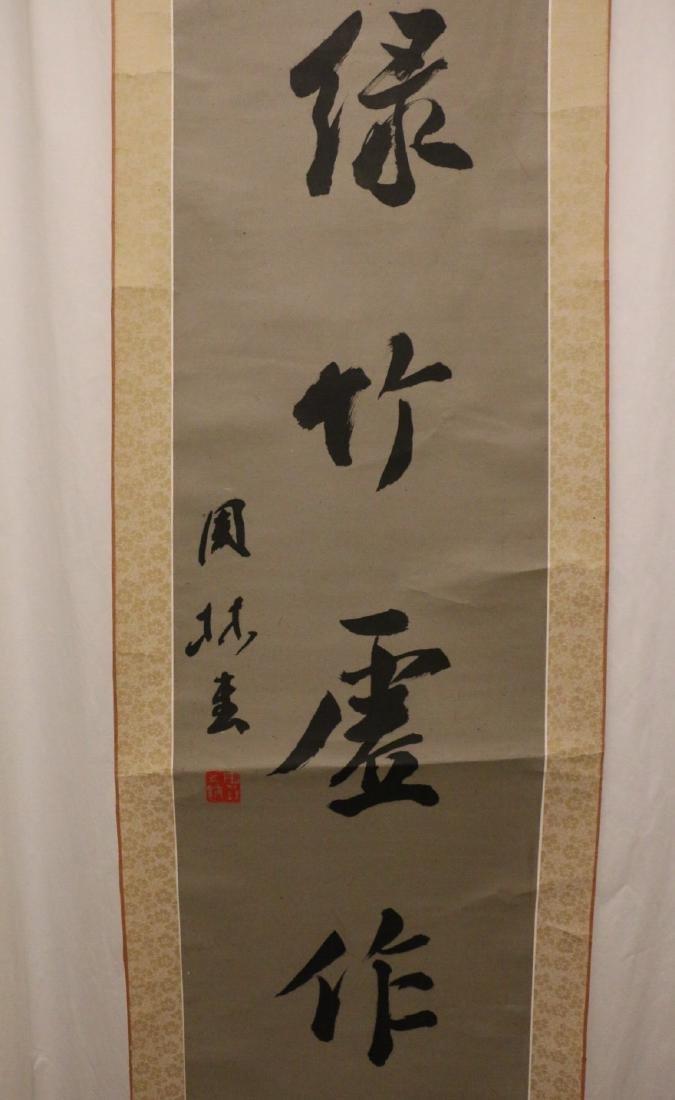 Chinese Calligraphic Panel - 3