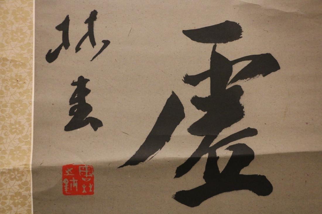 Chinese Calligraphic Panel - 4