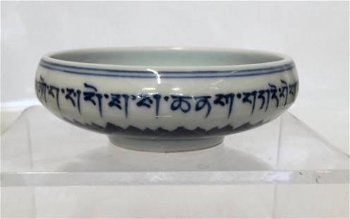 Chinese Blue and White Washer, Yongle Mark