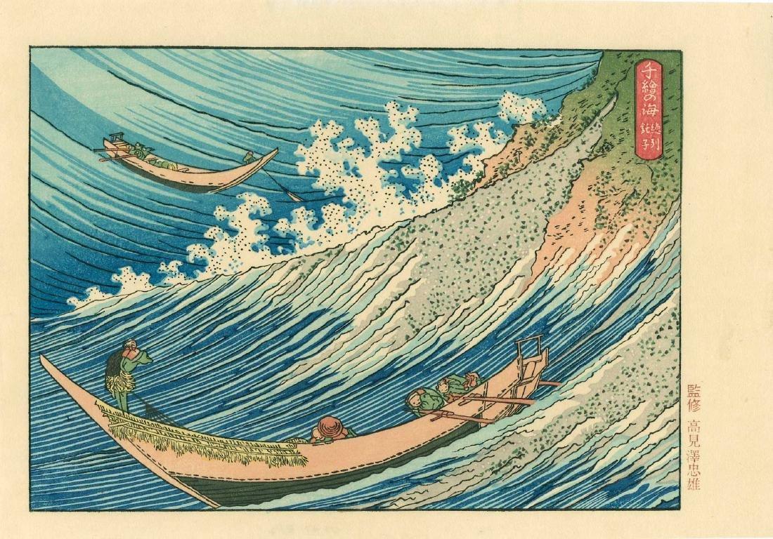 Katsushika Hokusai: Choshi in Shimosa