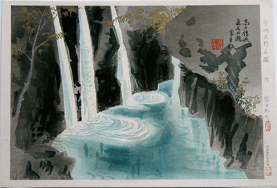 Tomikichiro Tokuriki: Waterfall Takachino First Edition