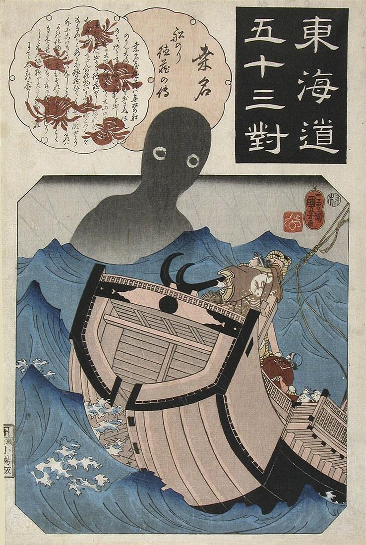 "Utagawa Kuniyoshi: 53 Parallels of the Tokaido ""Kuwana"""