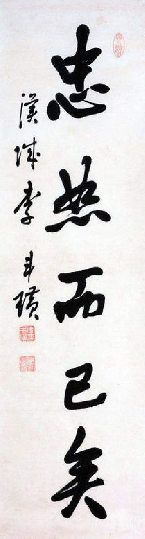 Korean Joseon Period Calligraphy by Yi Du Hwang