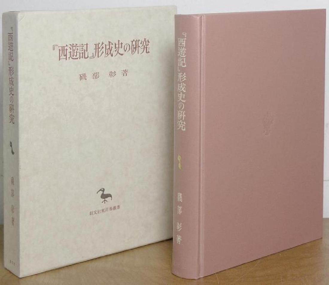 A Study Of The History Of The Hsi-yu Chi By Akira Isobe