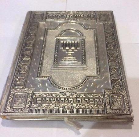 The Haggadah By Arthur Szyk And Cecil Roth