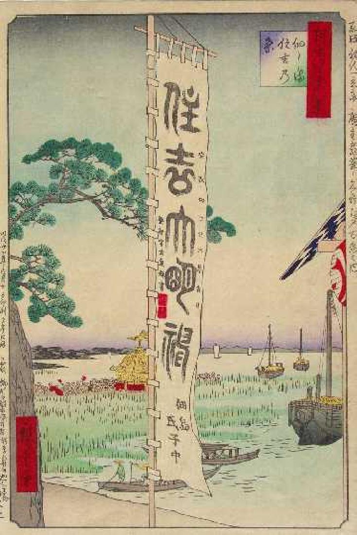 Ando Hiroshige: Sumiyoshi Festival+Bonus Print