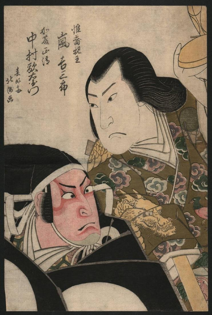 Hokushu: Arashi Kichisaburo Ii As Koretaka Shinno