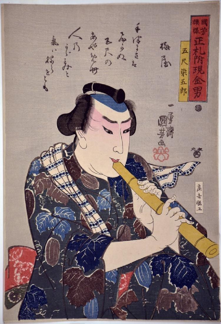 Utagawa Kuniyoshi: Goshaku Somegoro