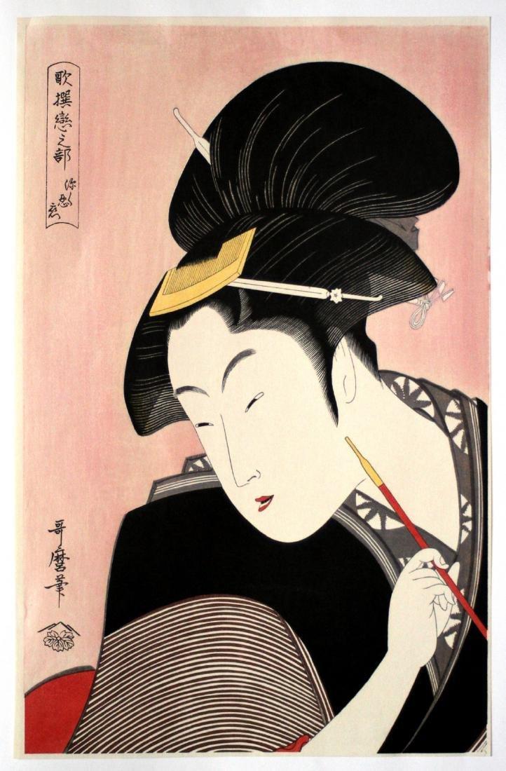 Utamaro Kitagawa: Patient Love