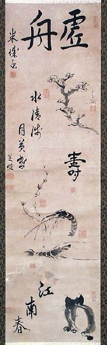 Japanese Scroll Painting by 10 Artists