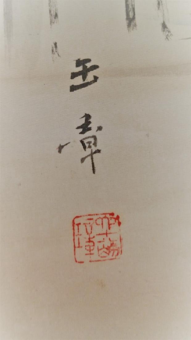 Kawabata Gyokusho Paper Scroll - 3