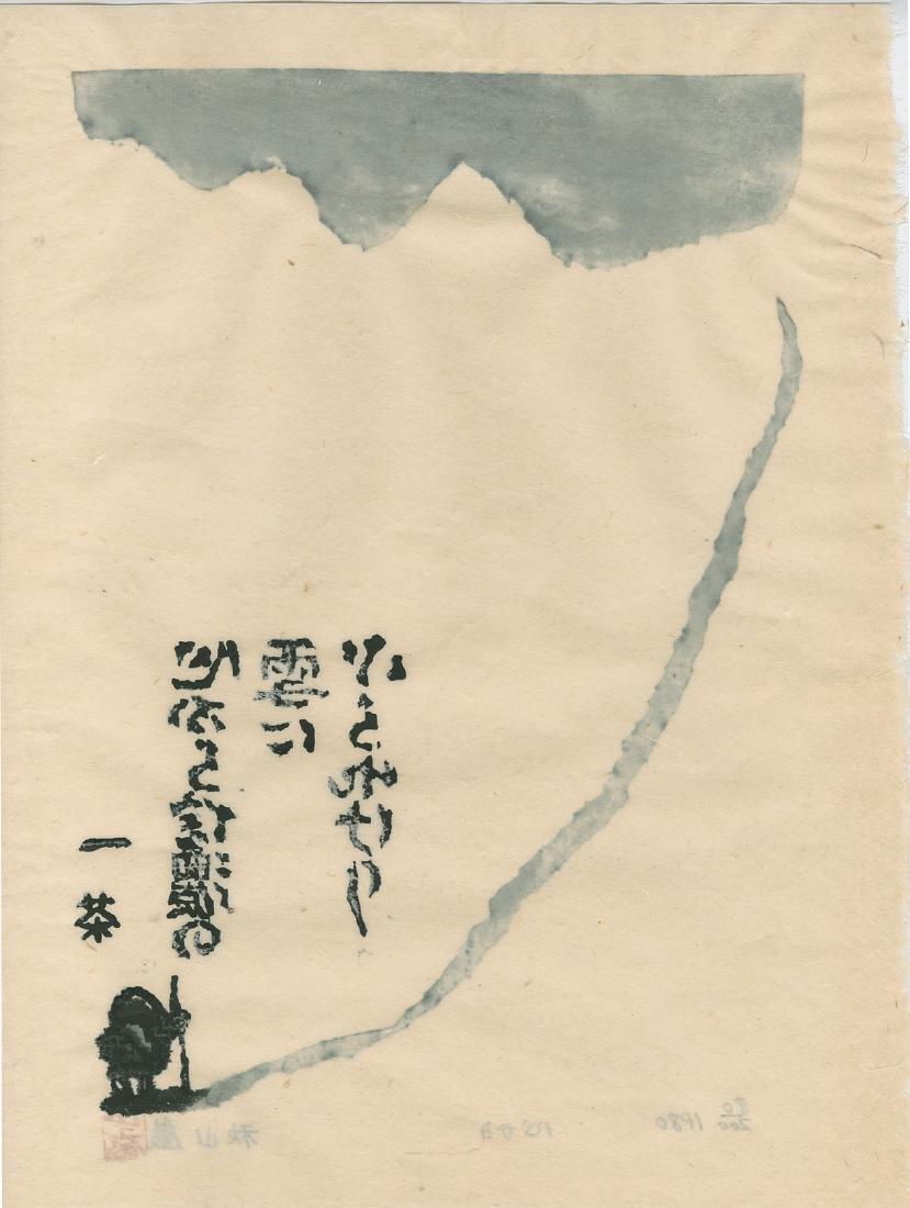 Iwa Akiyama: Mountaineer - 2