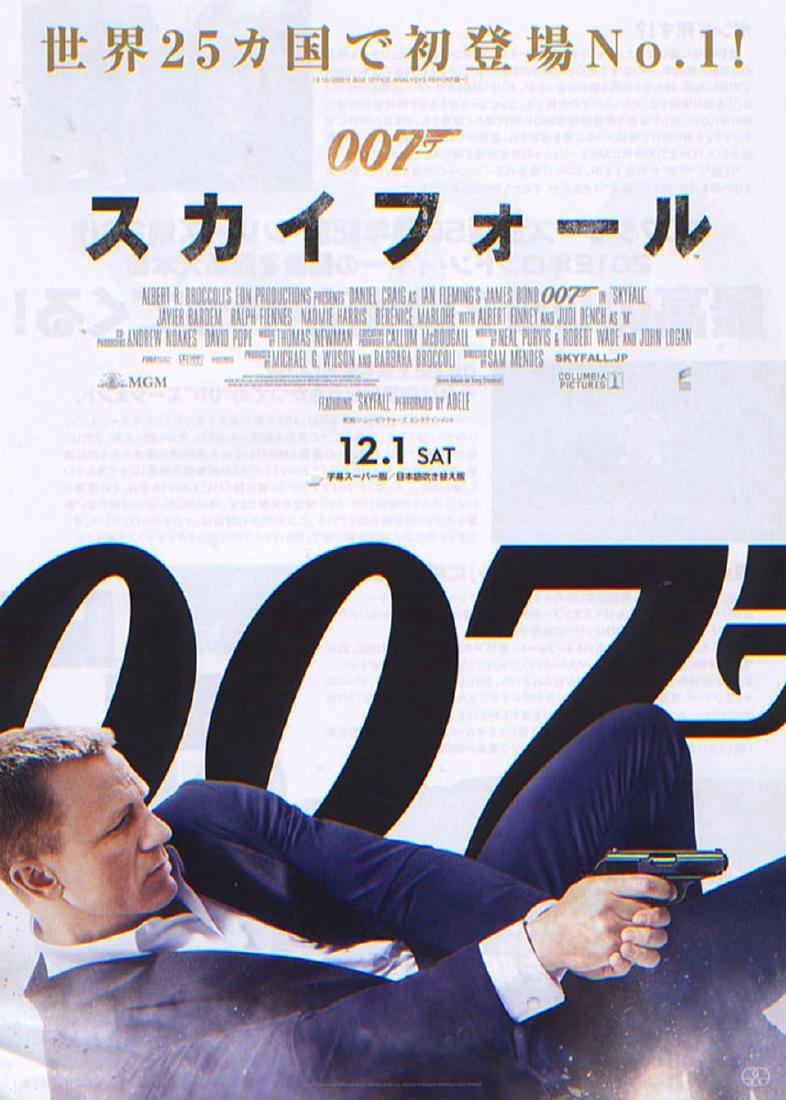 Skyfall 2012 Japanese B5 Chirashi Flyer poster
