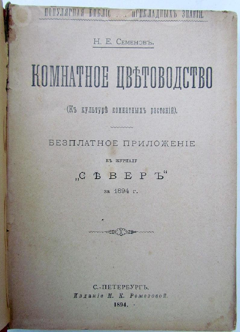 1894 Russian Illustrated Book on Indoor Plants
