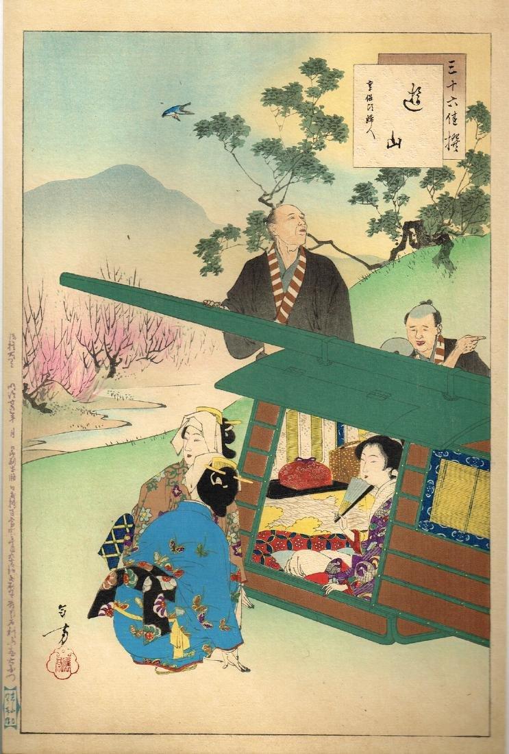 Mizuno Toshikata Japanese Woodblock Print First Edition