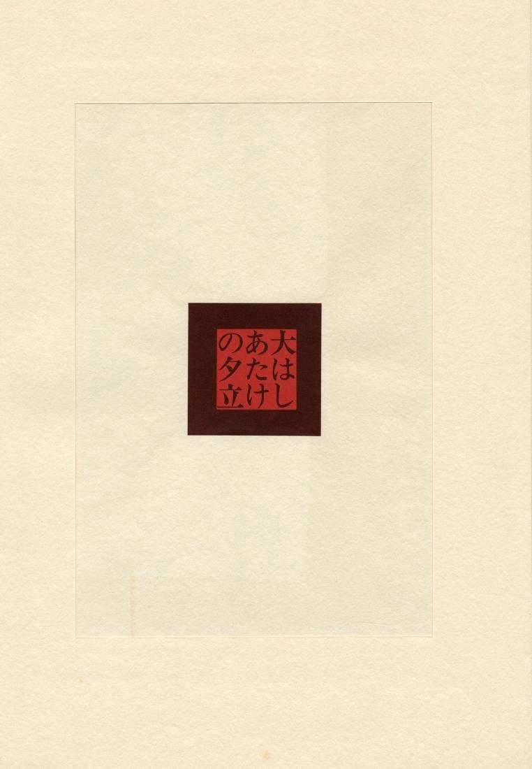 Ando Hiroshige Sudden Shower Japanese Woodblock Print - 2