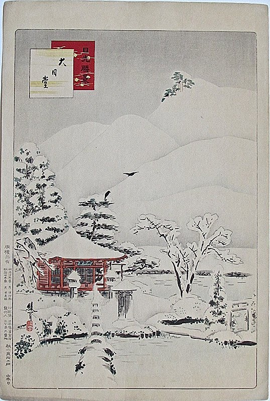 Ayaoka Yushin Snow Japanese Woodblock Print