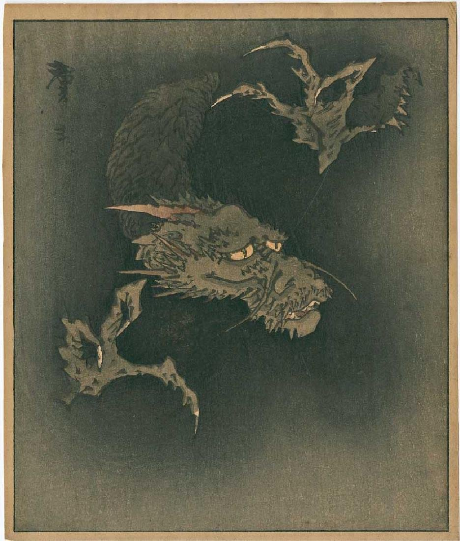 Hokusai Katsushika Dragon Japanese Woodblock Print