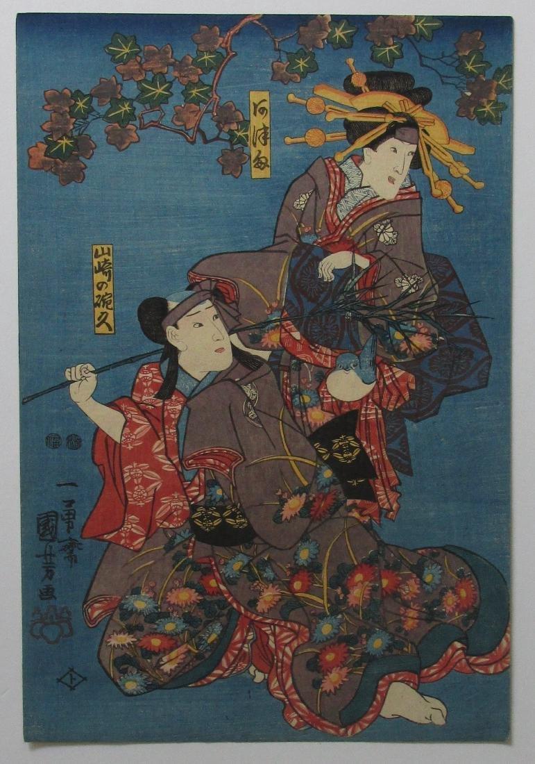 Kuniyoshi Utagawa Omeyana Japanese Woodblock Print