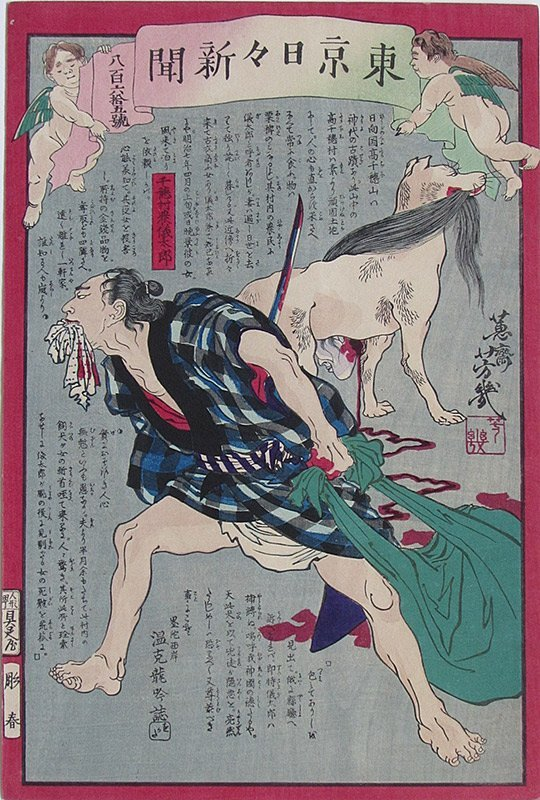 Ochiai Yoshiiku Dog Japanese Woodblock Print