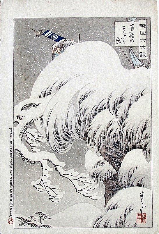 Utagawa Yoshimune Snowy Japanese Woodblock Print