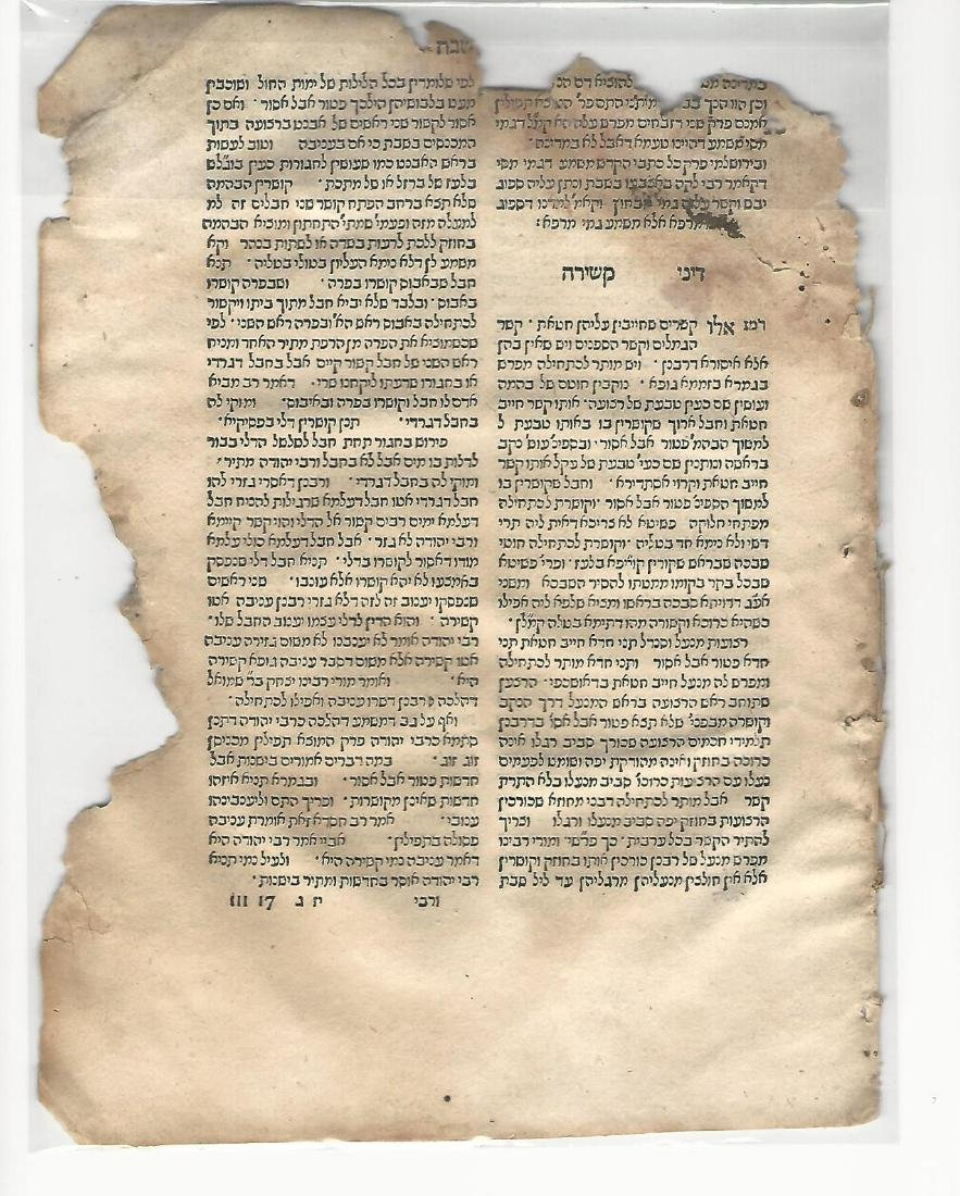 """1523 leaf from """"Sefer ha-Terumah"""", by Baruch ben Isaac"""