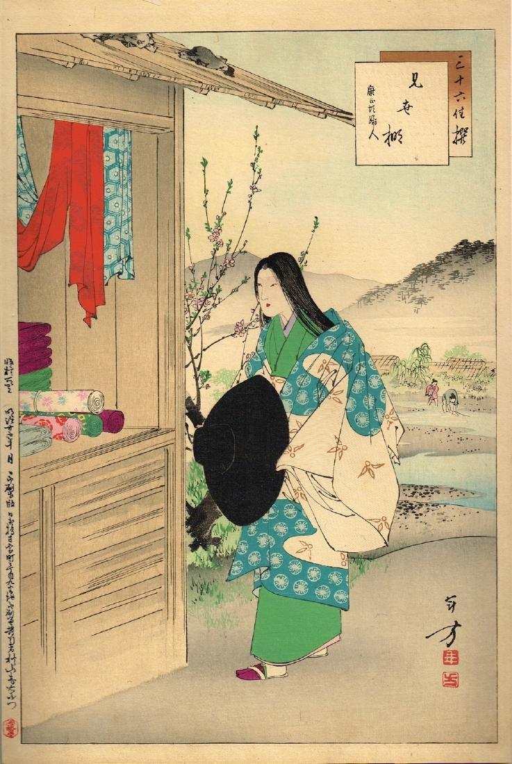 Mizonu Toshikata First Edition Japanese Woodblock Print