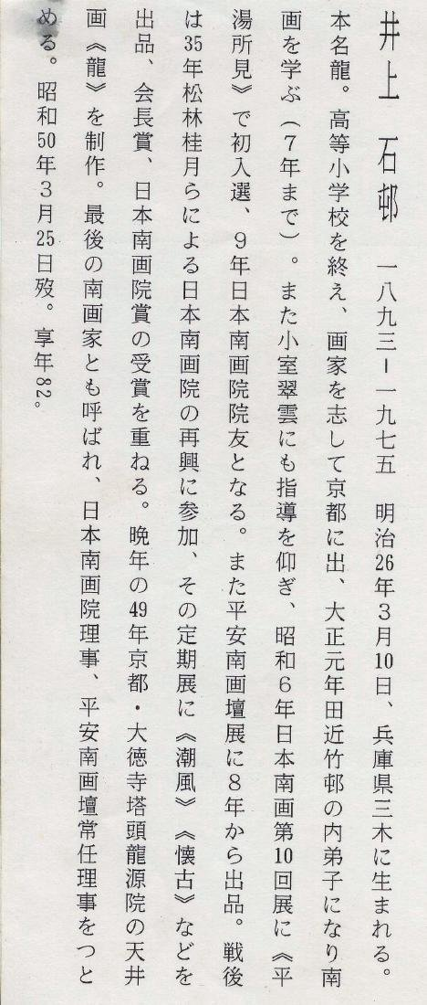 Japanese Showa Period Inoue Sekison Hanging Scroll - 5