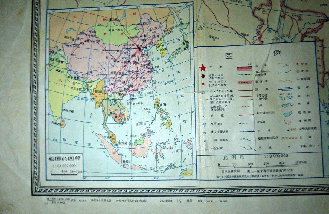 Vintage People's Republic of China Map, 1965 - 2