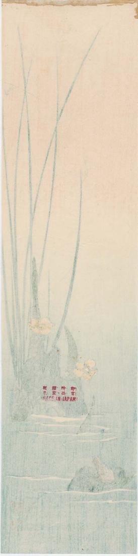 Koho Shoda Frog Japanese Woodblock Print - 2