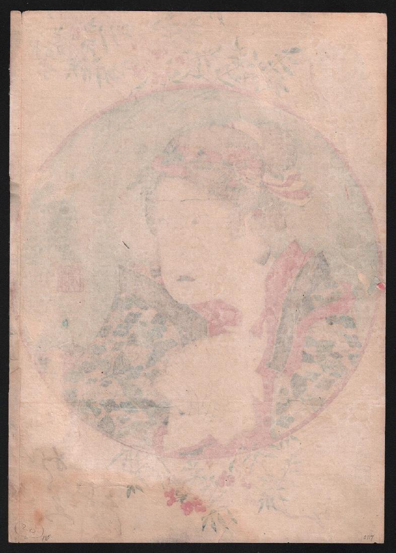 Shunbaisai Hokuei Japanese Woodblock Print - 2