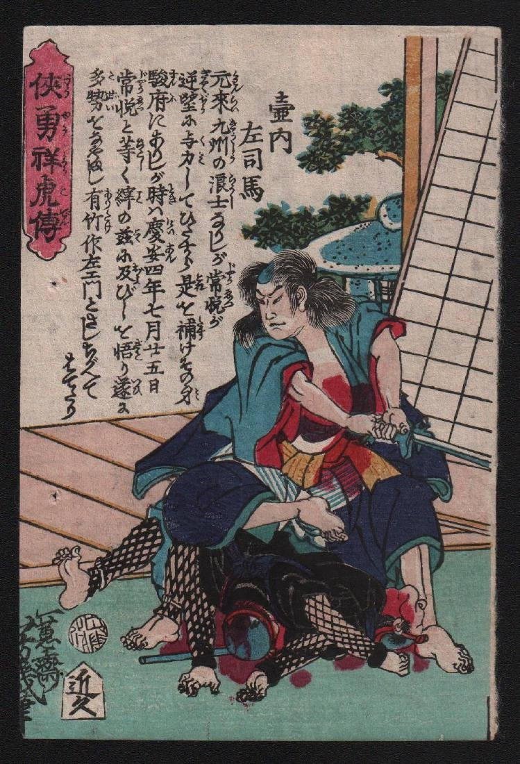 Tsukioka Yoshitoshi Japanese Woodblock Print