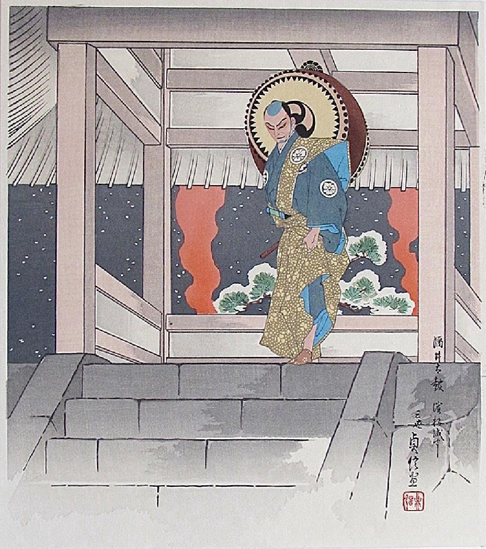 Hasagawa Sadanobu III Castle Japanese Woodblock Print