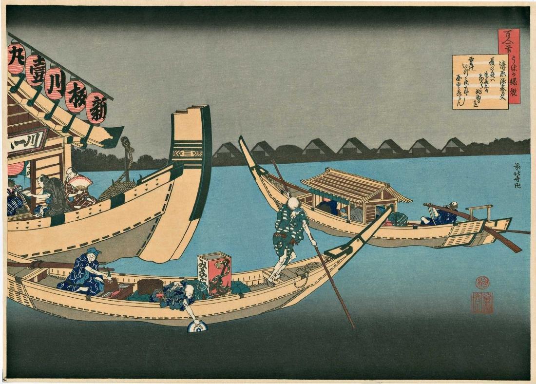 Hokusai Katsushika Poem Japanese Woodblock Print